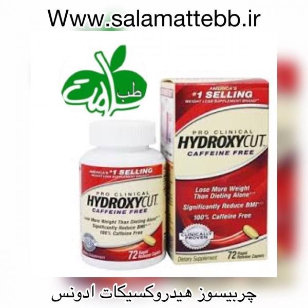 چربیسوز هیدروکسی کات